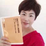 【新刊】お尻コリほぐし熱血流 9月10日発売