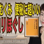 YouTubeお尻コリほぐし専門家チャンネルご案内